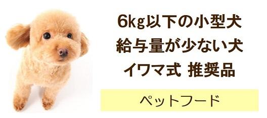 6kg以下の小型犬給与量が少ない犬に推奨品