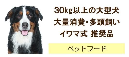 30kg以上の大型犬または多頭飼いに推奨品
