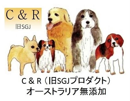C&R(シーアンドアール)のトップページ