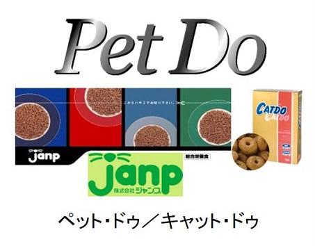 Pet Do(ペット・ドゥ)のトップページ