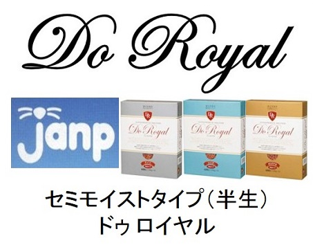 Do Royal(ドゥ・ロイヤル)のトップページ