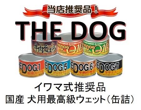 THE DOG(ザ・ドッグ)のトップページ