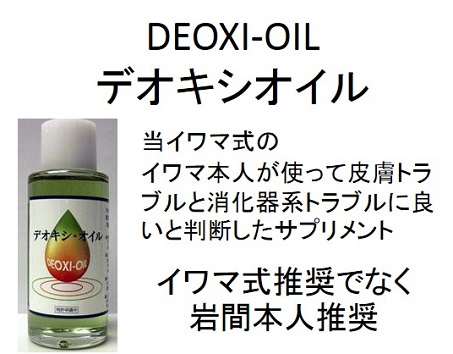 DEOXI-OIL(デオキシ・オイル)のトップページ