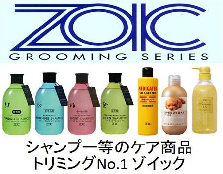 ZOIC(ゾイック)のトップページ