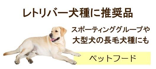 レトリバー犬種 多頭飼いに推奨品
