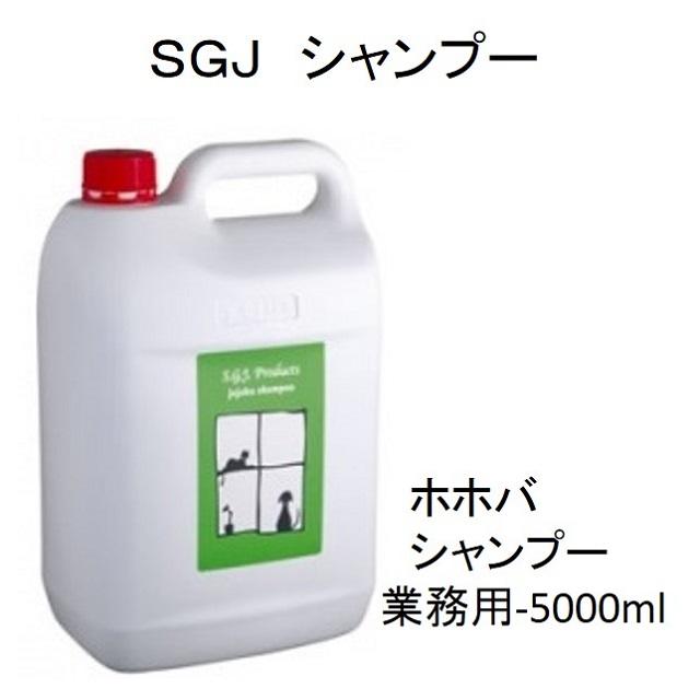 C&R(現:SGJ)ホホバシャンプー5000ml(業務用)