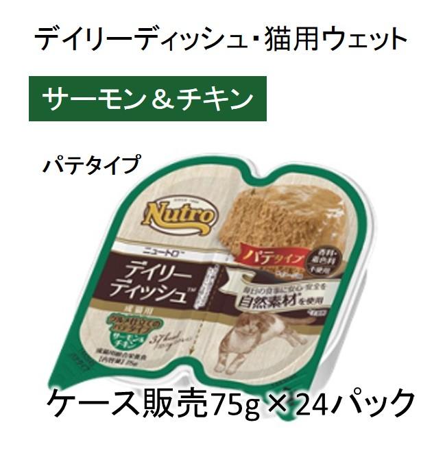 ニュートロ・デイリーディッシュ・成猫用・サーモン&チキン(パテタイプ)75g×24パック入