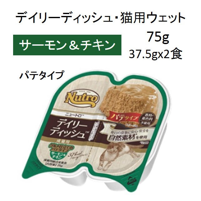 ニュートロ・デイリーディッシュ・成猫用・サーモン&チキン(パテタイプ)75g[37.5g×2食]