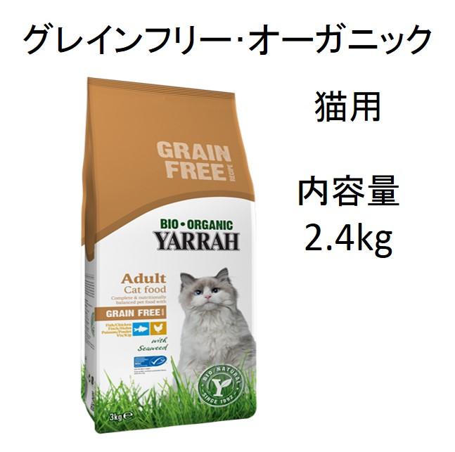 ヤラー・オーガニック・キャットフード・グレインフリー(穀物不使用・全猫種・全年齢猫用)3kg
