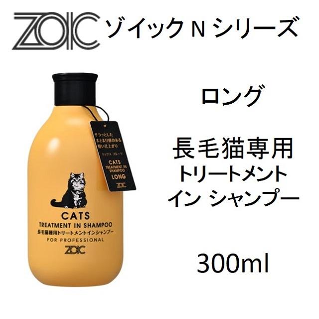 ゾイック・N・長毛猫用(ロング)トリートメントインシャンプー 300ml