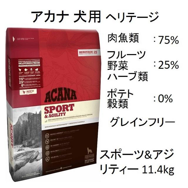 アカナ・スポーツ&アジリティ(全犬種成犬用)11.4kg