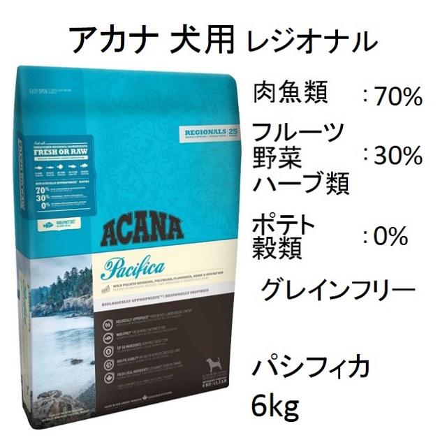 アカナ・パシフィカドッグ(全犬種・全年齢対象)6kg