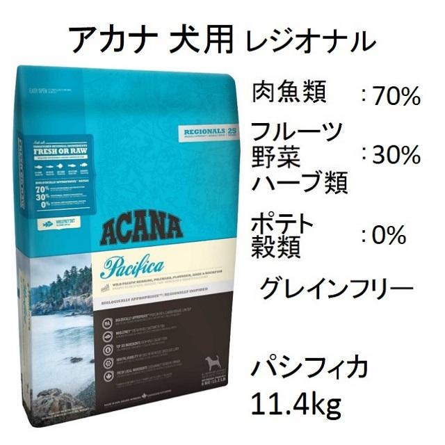 アカナ・パシフィカドッグ(全犬種・全年齢対象)11.4kg