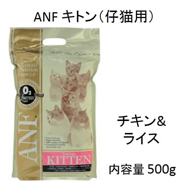 ANF・タミアミ・キトン(仔猫用)500g