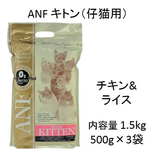 ANF・タミアミ・キトン(仔猫用)1.5kg(500g×3個)