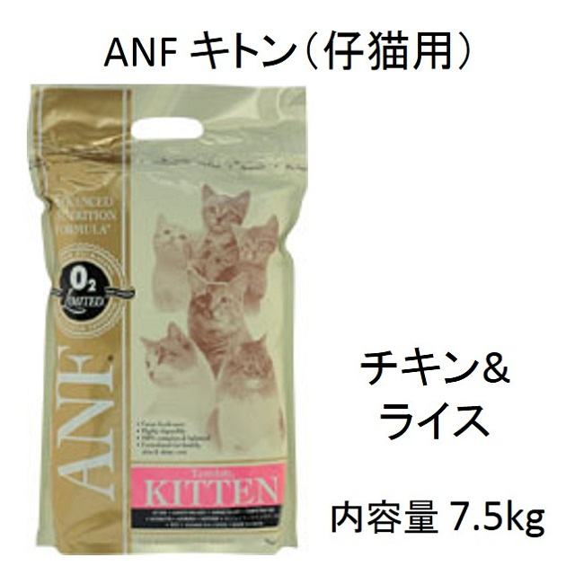 ANF・タミアミ・キトン(仔猫用)7.5kg