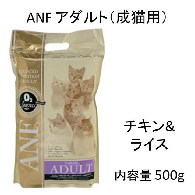 ANF・タミアミ・アダルト(成猫用)500g