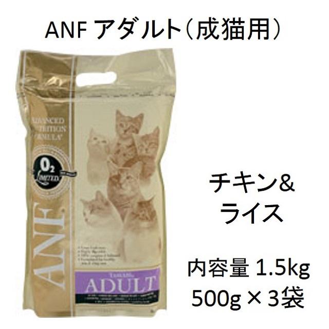 ANF・タミアミ・アダルト(成猫用)1.5kg(500g×3個)