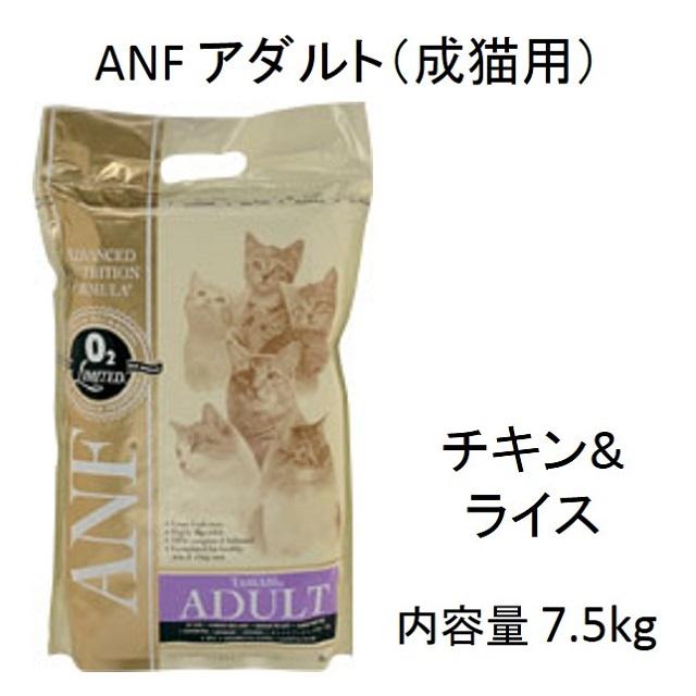 ANF・タミアミ・アダルト(成猫用)7.5kg