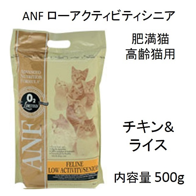 ANF・タミアミ・ローアクティビティシニア(肥満猫・高齢猫用)500g