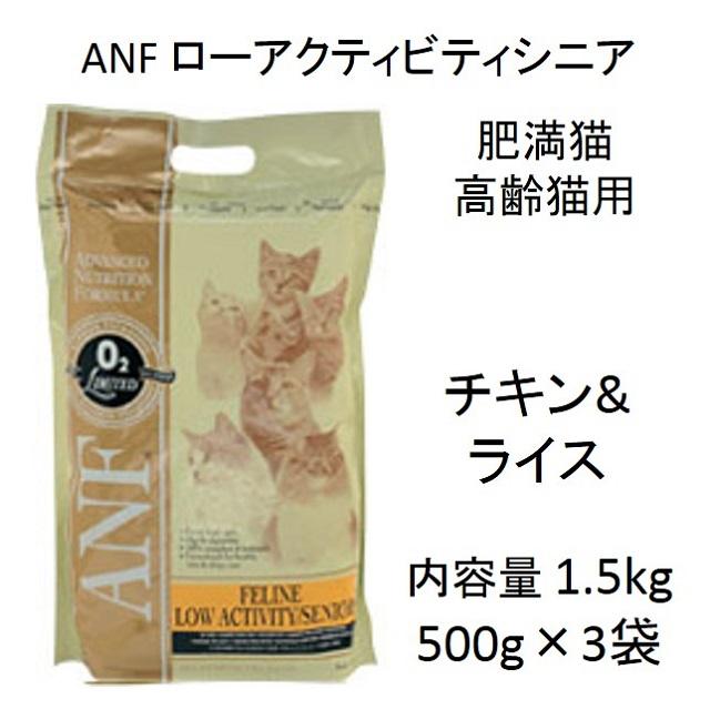 ANF・タミアミ・ローアクティビティシニア(肥満猫・高齢猫用)1.5kg(500g×3個)