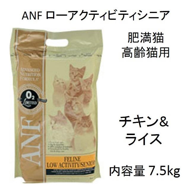ANF・タミアミ・ローアクティビティシニア(肥満猫・高齢猫用)7.5kg