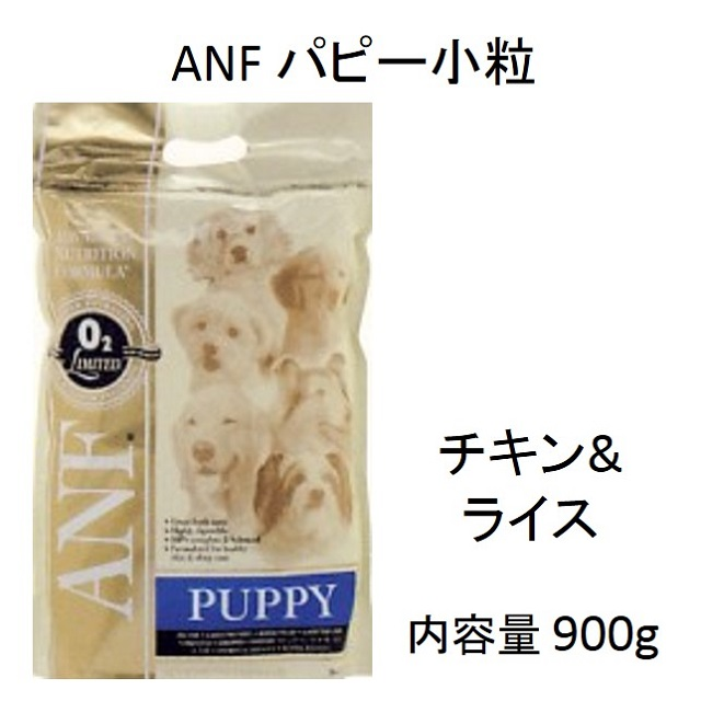 ANF・パピー・チキン&ライス小粒(小型犬子犬用)900g