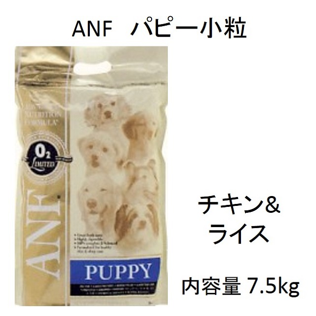 ANF・パピー・チキン&ライス小粒(小型犬子犬用)7.5kg