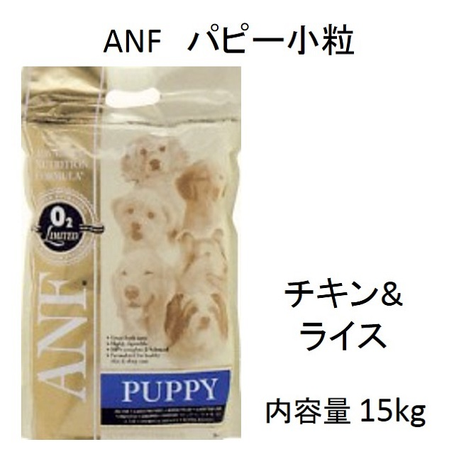ANF・パピー・チキン&ライス小粒(小型犬子犬用)15kg