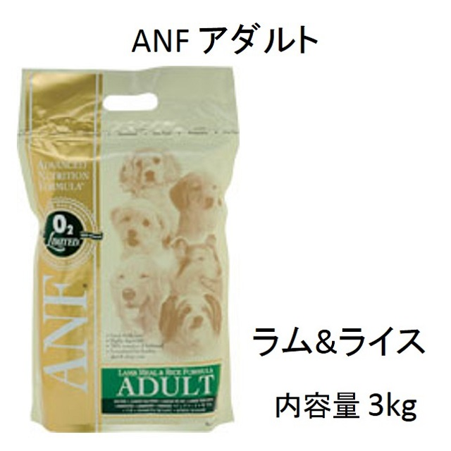 ANF・アダルト・ラム&ライス(中~大型犬成犬用)3kg