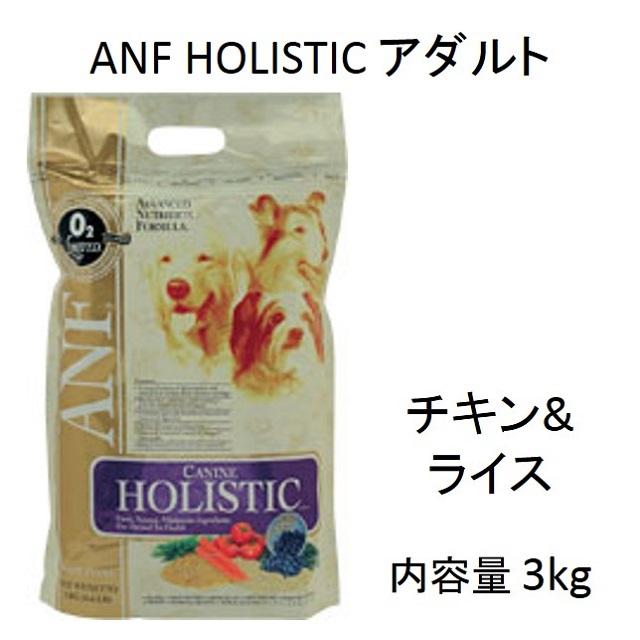 ANF・ケイナイン・ホリスティック・アダルト(成犬用)3kg