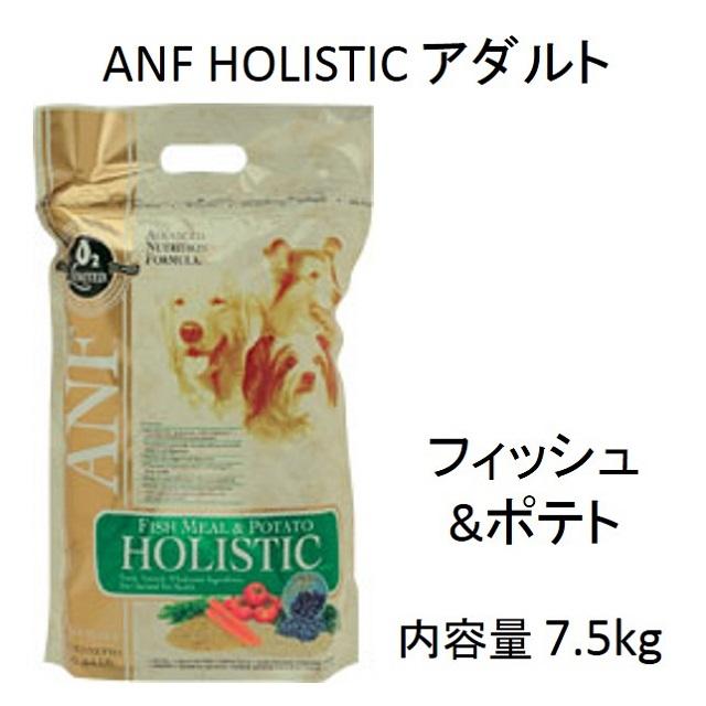 ANF・ケイナイン・ホリスティック・フィッシュ&ポテト7.5kg