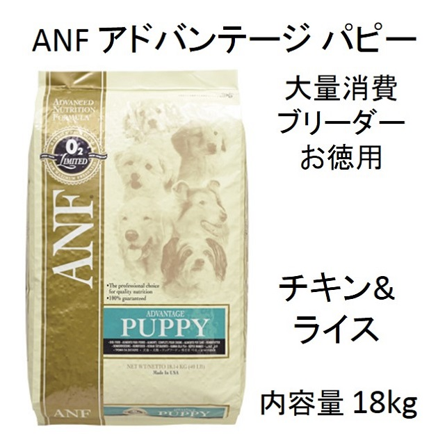 ANF・アドバンテージ・パピー(子犬用)18kg