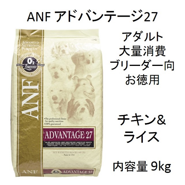 ANF・アドバンテージ27(成犬用)9kg