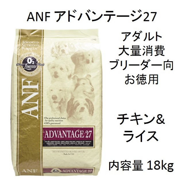 ANF・アドバンテージ27(成犬用)18kg
