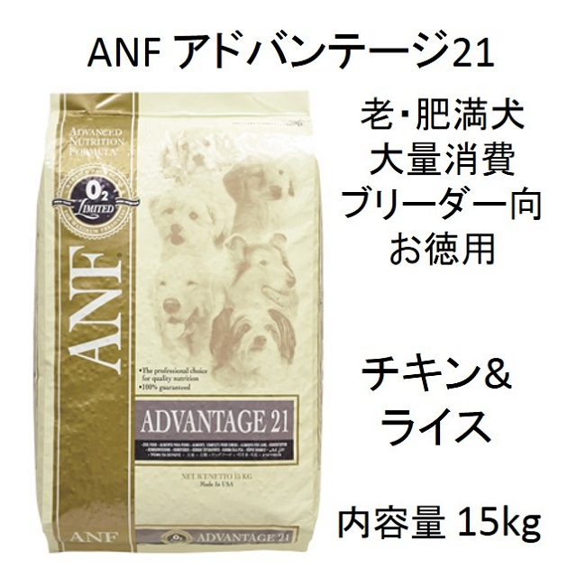 ANF・アドバンテージ21(老犬・肥満犬用)15kg