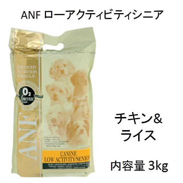 ANF・ローアクティビティシニア・チキン&ライス(肥満犬・高齢犬用)3kg