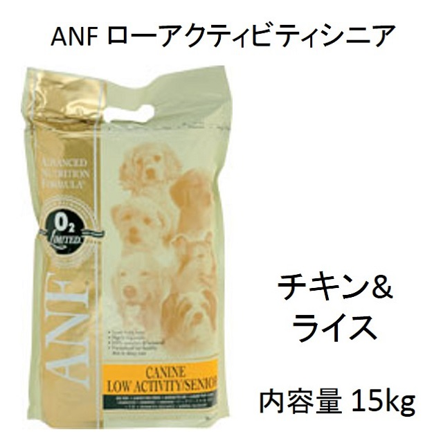 ANF・ローアクティビティシニア・チキン&ライス(肥満犬・高齢犬用)15kg