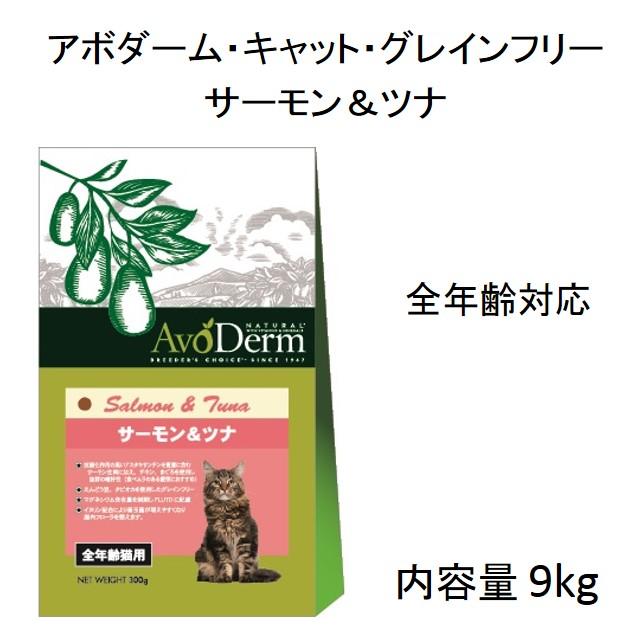 アボダーム・キャット・グレインフリー・サーモン&ツナ(全年齢猫用)20pd(9kg)