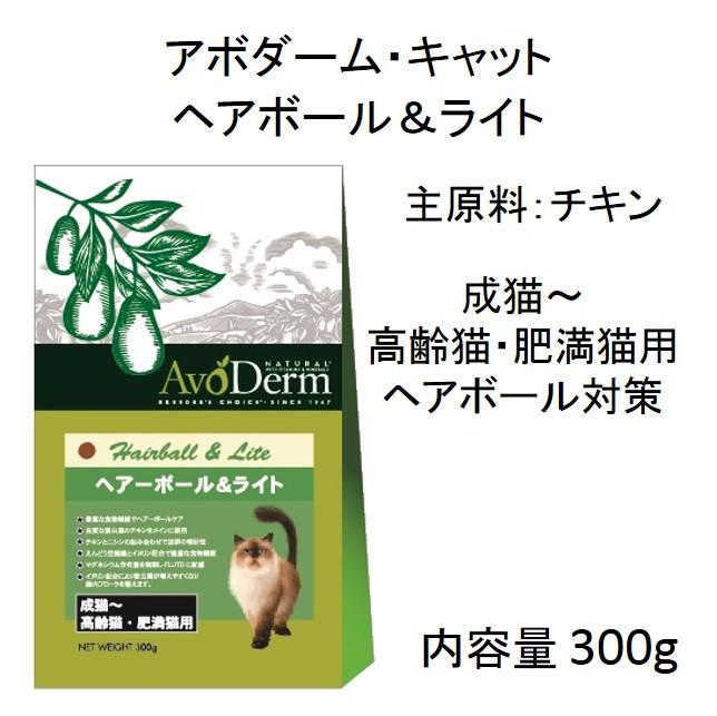 アボダーム・キャット・ヘアボール&ライト(成猫~高齢猫・肥満猫用・毛玉ケア用)300g