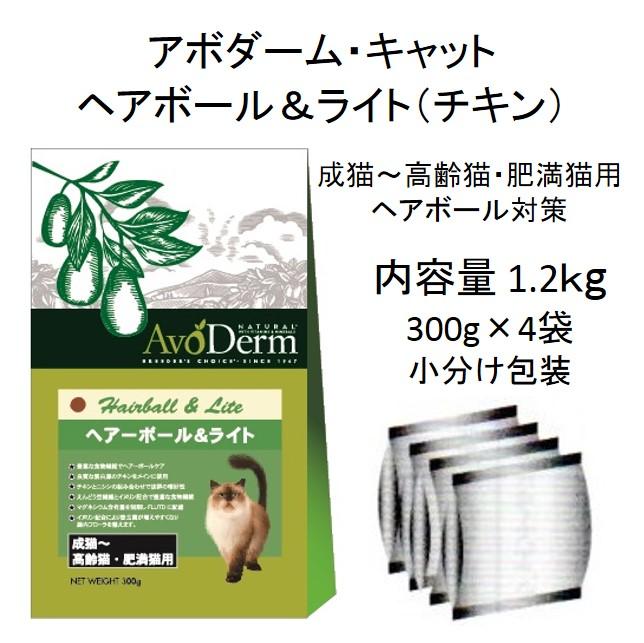 アボダーム・キャット・ヘアボール&ライト(成猫~高齢猫・肥満猫用・毛玉ケア用)1.2kg(300g×4袋入)