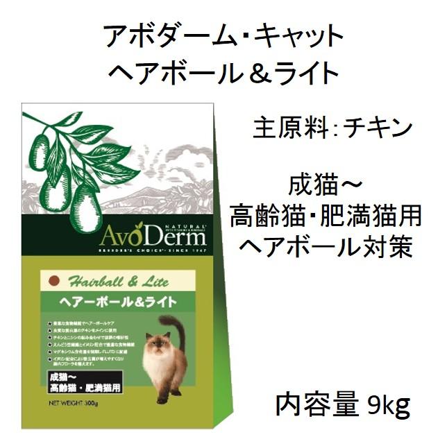 アボダーム・キャット・ヘアボール&ライト(成猫~高齢猫・肥満猫用・毛玉ケア用)20pd(9kg)