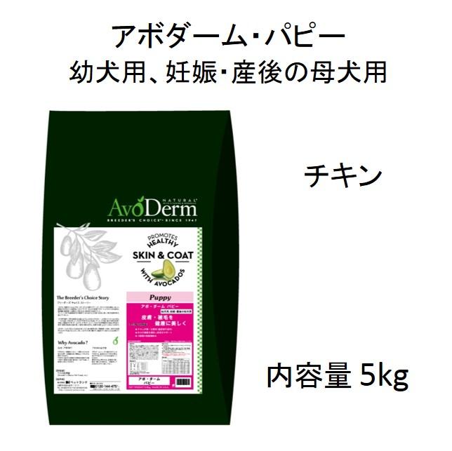 アボダーム・パピー(幼犬用/妊娠・産後の母犬用)5kg