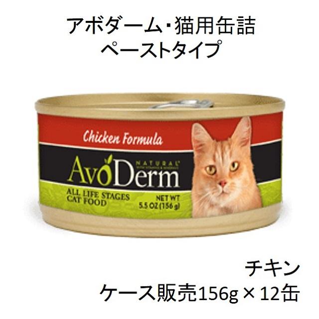 アボダーム・チキン156g猫用缶詰(全年齢猫用)×12缶(ケース販売)