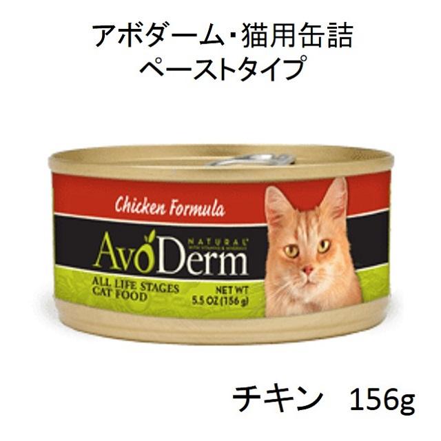アボダーム・チキン156g猫用缶詰(全年齢猫用)