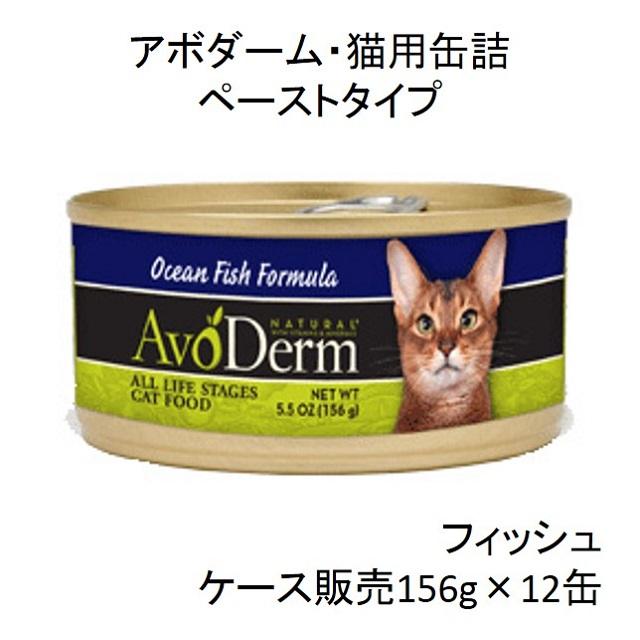 アボダーム・フィッシュ156g猫用缶詰(全年齢猫用)×12缶(ケース販売)