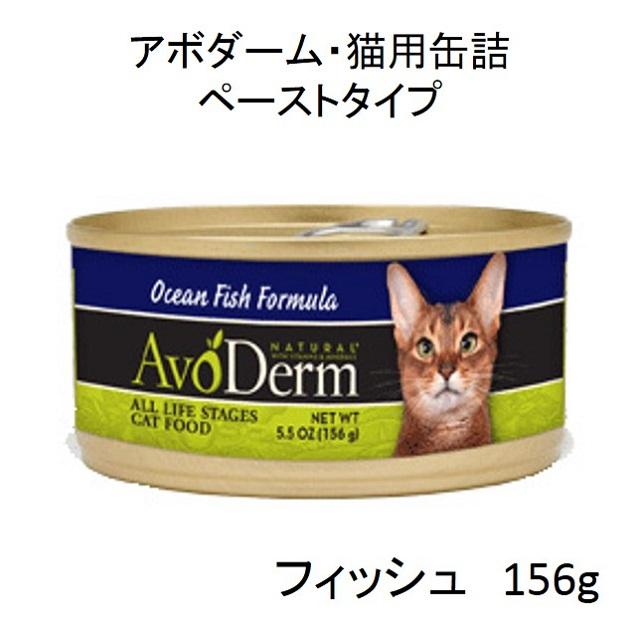 アボダーム・フィッシュ156g猫用缶詰(全年齢猫用)