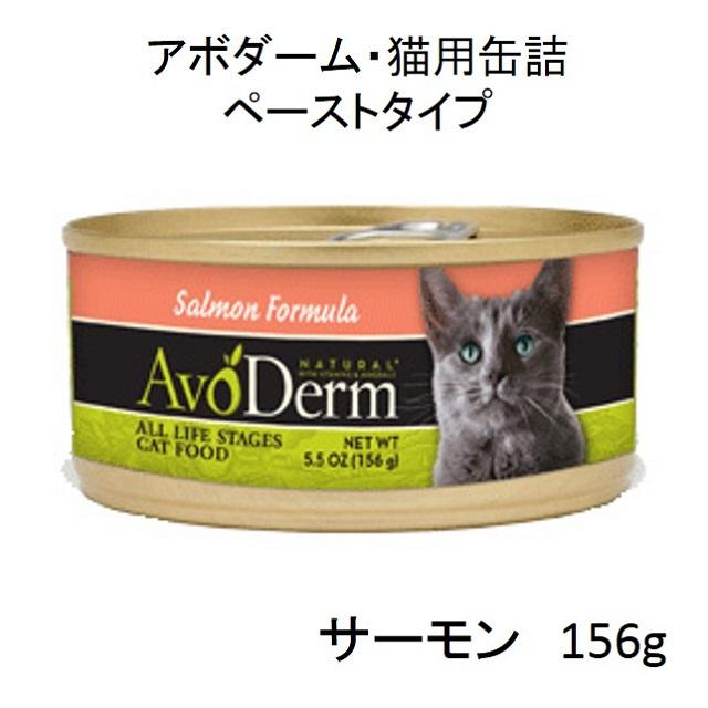 アボダーム・サーモン156g猫用缶詰(全年齢猫用)