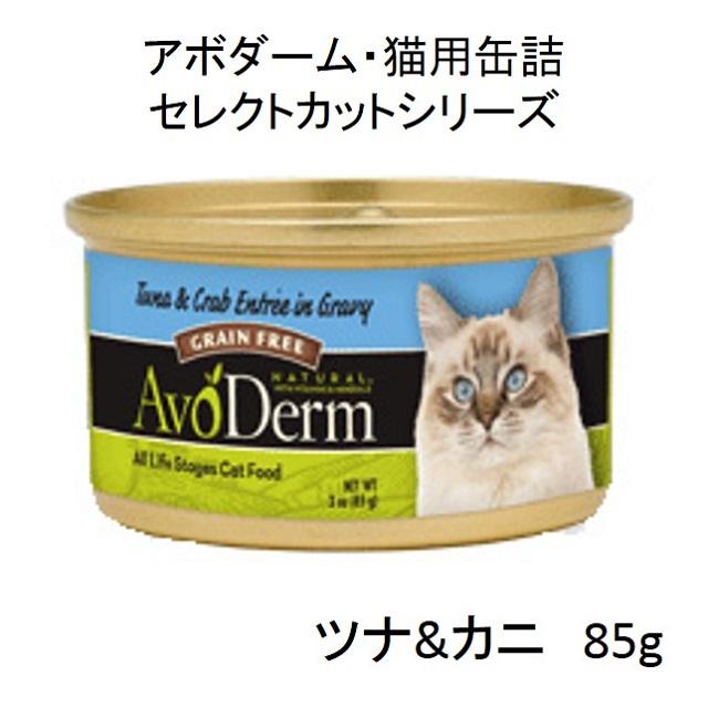 アボダーム・セレクトカット・ツナ&カニ85g猫用缶詰(全年齢猫用)