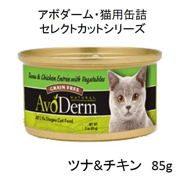 アボダーム・セレクトカット・ツナ&チキン85g猫用缶詰(全年齢猫用)